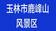 鹿峰山国庆期间举办民间绝技暨溶洞光影秀艺术节