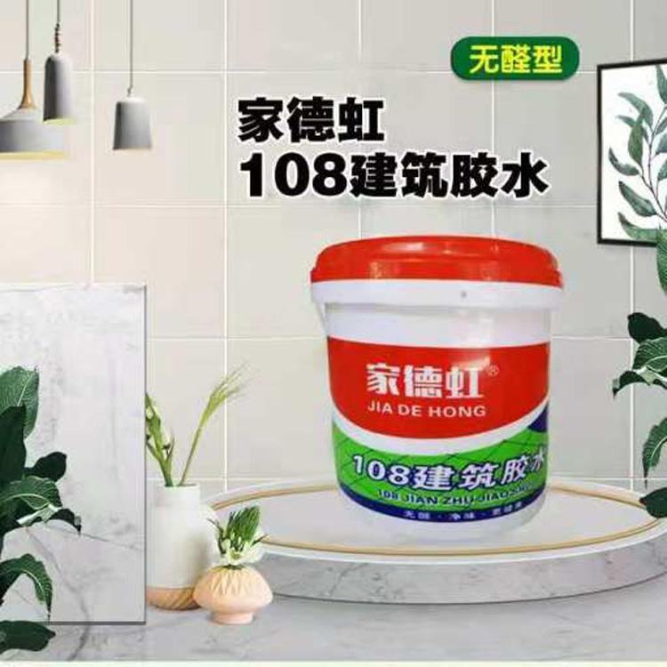 家德虹浓缩型108胶水(10公斤).jpg