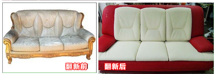 沙发翻新_08.jpg