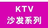KTV沙发系列
