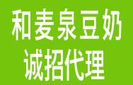和麦泉250ml纸盒豆奶广西总代理  诚招广西各市各县代理