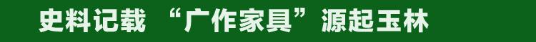 """史料记载-""""广作家具""""源起玉.jpg"""