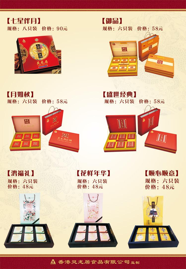 灵龙居宣传页3.jpg