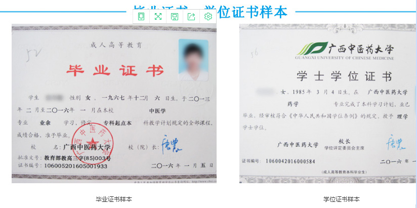 广西中医药大学4.jpg