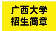 广西大学函授成人高考招生简章