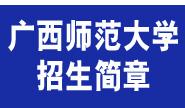 广西师范大学成人高考招生简章