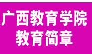 广西教育学院函授成人教育简章