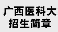 广西医科大成人高考招生简章