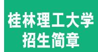 桂林理工大学函授成人高考招生简章