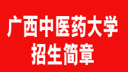 广西中医药大学成人高考简章