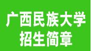 广西民族大学函授招生简章