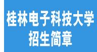 桂林电子科技大学函授招生简章