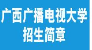 广西广播电视大学招生简介