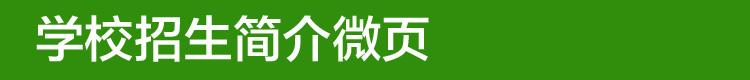 招生简介微页.jpg