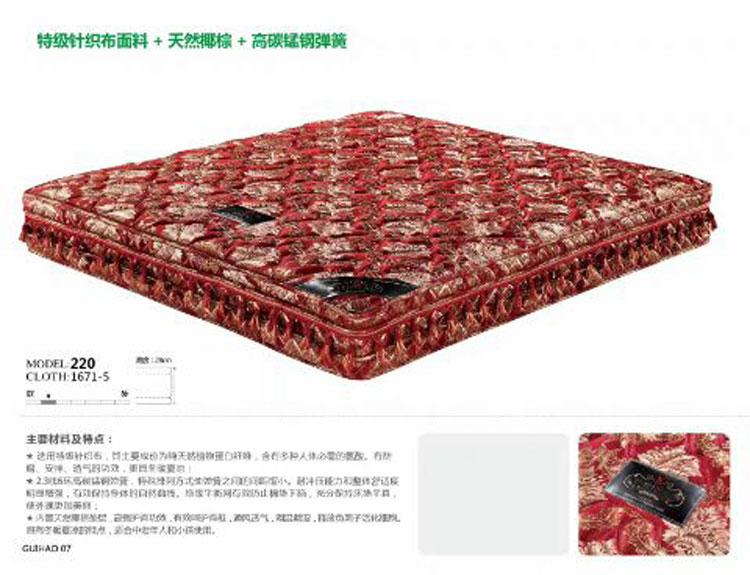 002贵好床垫.jpg