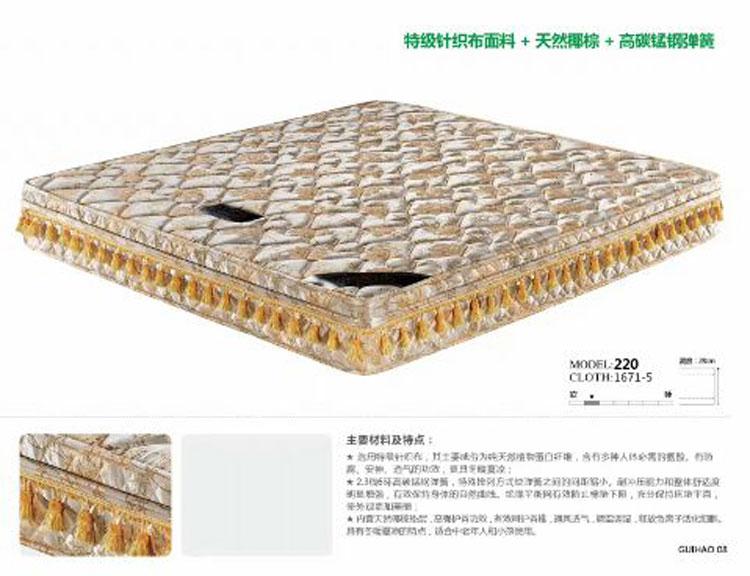 003贵好床垫.jpg