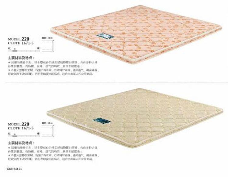 004贵好床垫.jpg