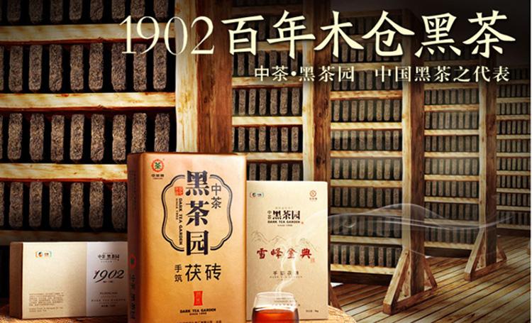 中茶湖南安化茶厂3.jpg