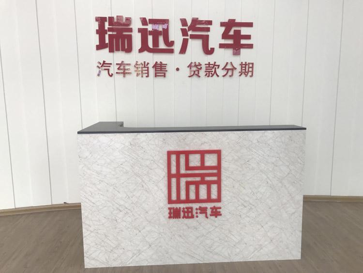 3瑞讯汽车服务有限公司.jpg