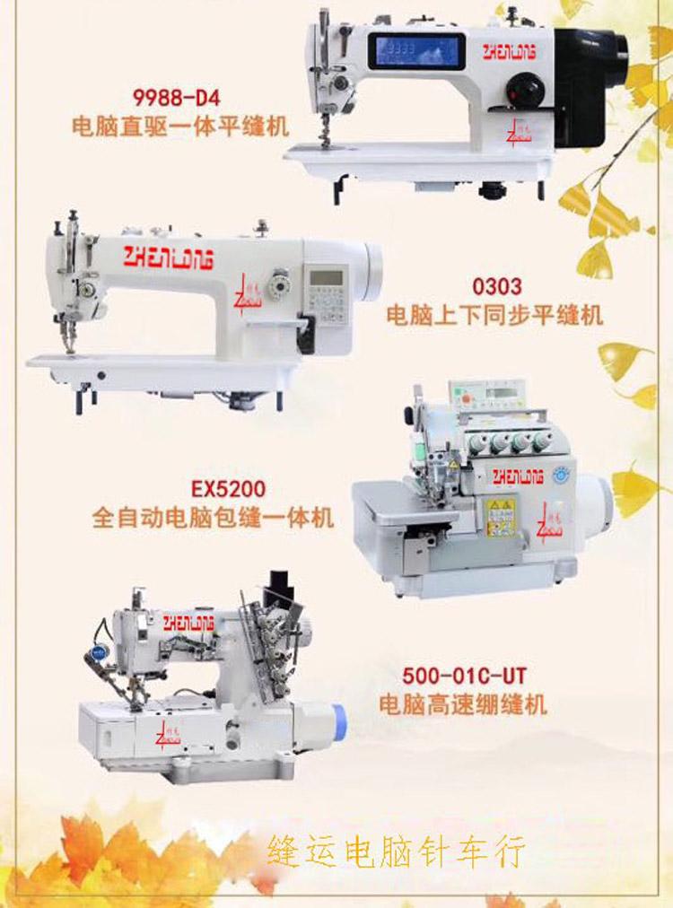 A平缝机.jpg