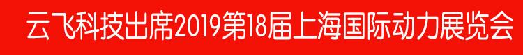 2019上海动力.jpg