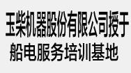 """广西玉柴机器股份有限公司授于广西云飞科技有限公司全国首块""""船电服务培训基地""""牌"""