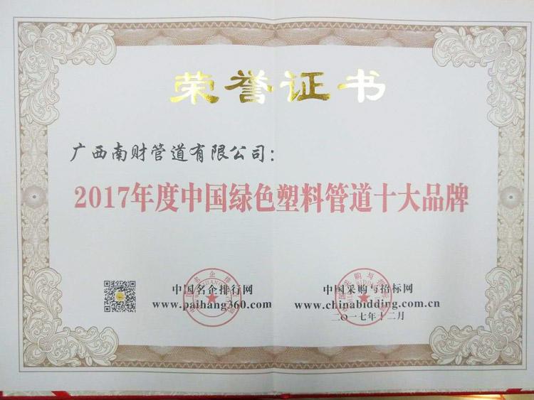 2017年度中国绿色塑料管道十.jpg