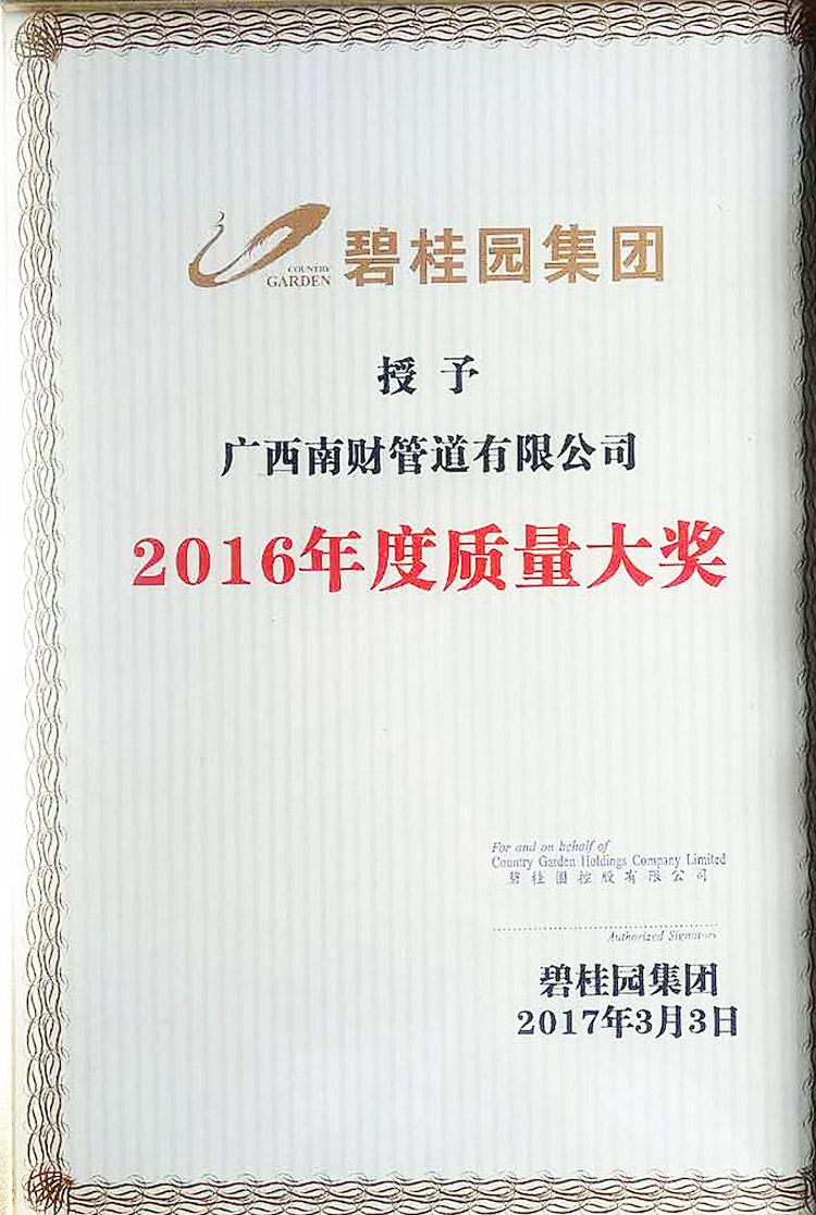 碧桂园2016年质量奖.jpg
