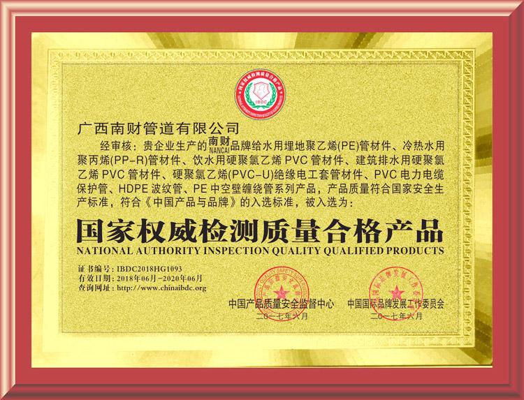 国家权威检测质量合格产品牌.jpg