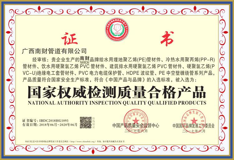 国家权威检测质量合格产品证.jpg