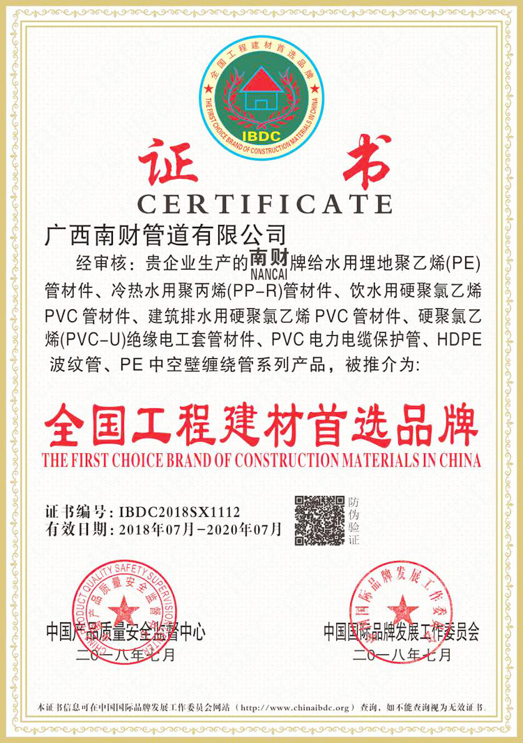 全国工程建材首选品牌证书.jpg