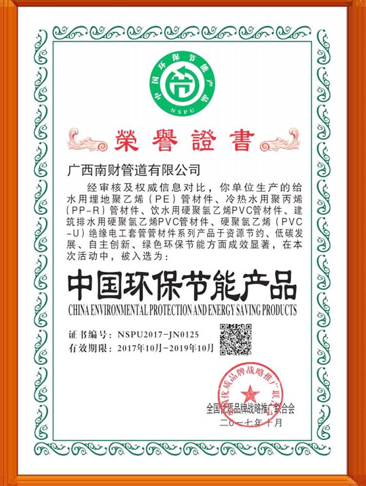 中国环保节能产品.jpg