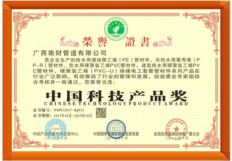 中国科技产品奖.jpg