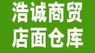 浩诚商贸 店面仓库