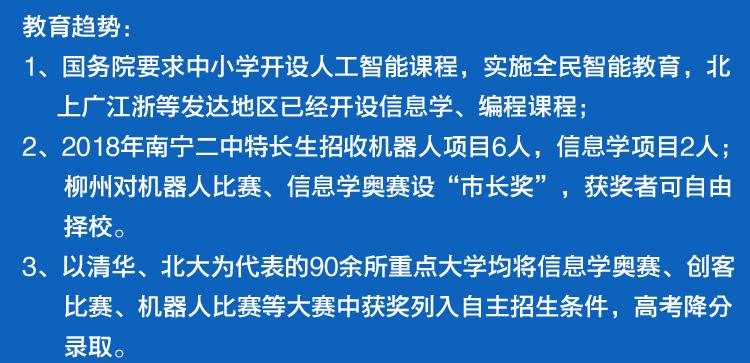 03鼎佳启学智能编程.jpg