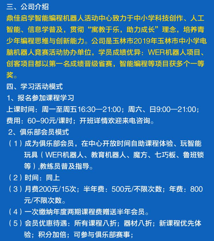 04鼎佳启学智能编程.jpg