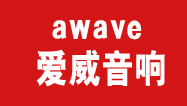 awave 爱威音响