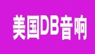 美国DB音响