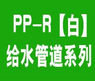 PP-R【白】 给水管道系列