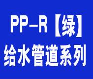 PP-R【绿】 给水管道系列