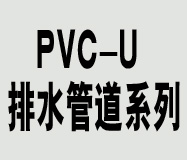 PVC-U 排水管道系列