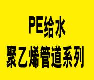 PE给水 聚乙烯管道系列