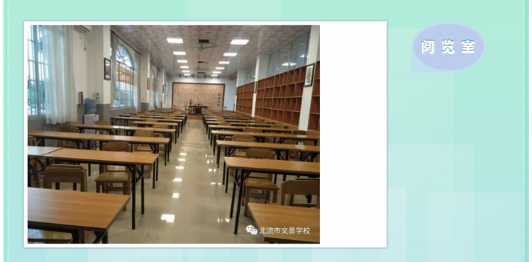03北流文景学校_03.jpg
