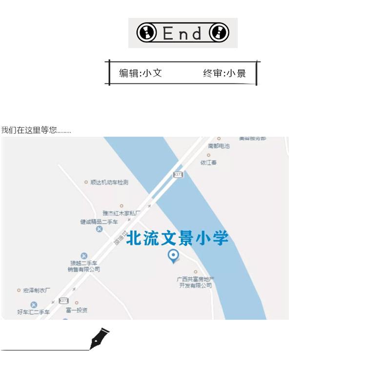 24北流文景学校_24.jpg