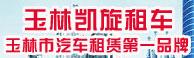 玉林市凯旋(租车)自驾车租赁有限公司