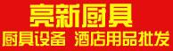 玉林亮新厨具酒店用品商场