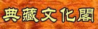 玉林市典藏文化阁