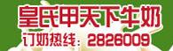 玉林皇氏甲天下牛奶 订奶热线:2826009