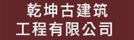 广西乾坤古建筑工程有限公司-青砖|青瓦