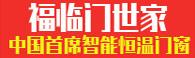 玉林福临门世家-中国首席智能恒温门窗